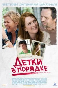 Детки в порядке / The Kids Are All Right (2010)