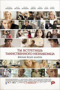 Ты встретишь таинственного незнакомца / You Will Meet a Tall Dark Stranger (2010)