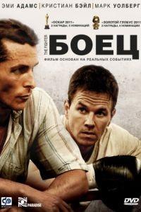 Боец / The Fighter (2010)