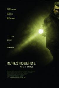 Исчезновение на 7-й улице / Vanishing on 7th Street (2010)