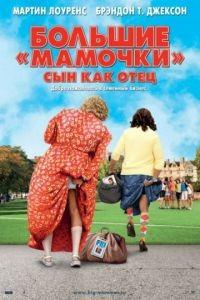 Большие мамочки: Сын как отец / Big Mommas: Like Father, Like Son (2011)