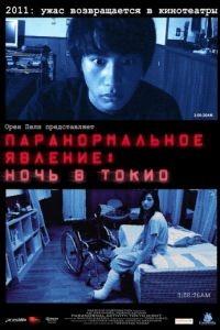 Паранормальное явление: Ночь в Токио / Paranmaru akutibiti: Dai-2-sh - Tokyo Night (2010)