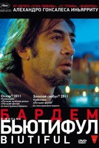 Бьютифул / Biutiful (2009)