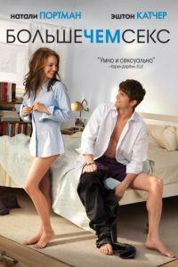 Больше чем секс / No Strings Attached (2010)