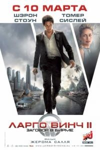 Ларго Винч 2: Заговор в Бирме / Largo Winch II (2011)