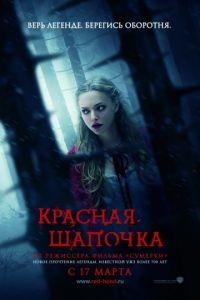 Красная Шапочка / Red Riding Hood (2011)