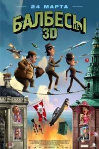 Балбесы 3D / Olsen-banden p de bonede gulve (2010)
