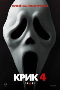 Крик 4 / Scream 4 (2011)