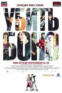 Убить Боно / Killing Bono (2010)