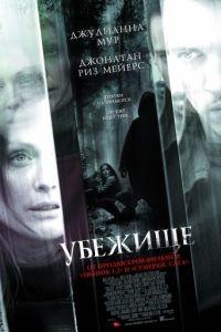 Убежище / 6 Souls (2008)