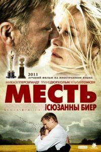 Месть / Hvnen (2010)