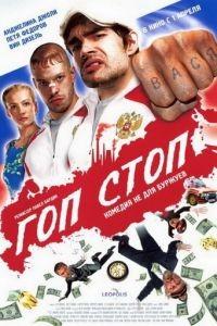 Гоп-стоп (2010)