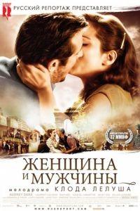 Женщина и мужчины / Ces amours-l (2010)