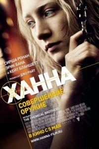 Ханна. Совершенное оружие / Hanna (2010)