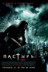 Пастырь / Priest (2011)