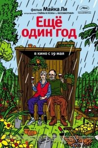 Еще один год / Another Year (2010)