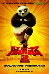 Кунг-фу Панда 2 / Kung Fu Panda 2 (2011)