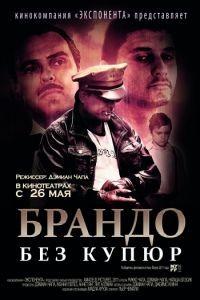 Брандо без купюр / Brando Unauthorized (2011)