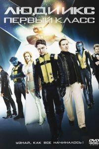 Люди Икс: Первый класс / X: First Class (2011)