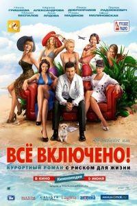 All inclusive, или Всё включено (2011)