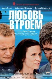 Любовь втроем / 3 (2010)