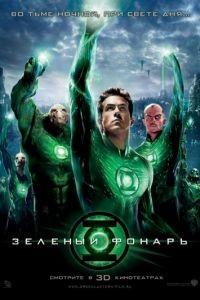 Зеленый Фонарь / Green Lantern (2011)