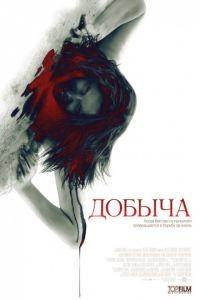 Добыча / Prowl (2010)