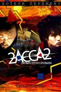 2-АССА-2 (2009)