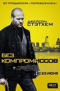 Без компромиссов / Blitz (2011)