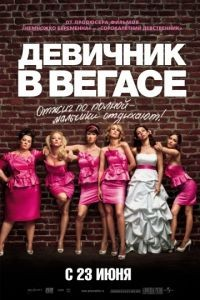 Девичник в Вегасе / Bridesmaids (2011)