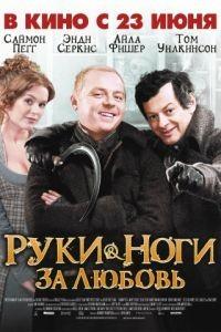 Руки-ноги за любовь / Burke and Hare (2010)
