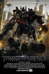 Трансформеры 3: Тёмная сторона Луны / Transformers: Dark of the Moon (2011)