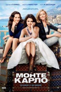 Монте-Карло / Monte Carlo (2011)