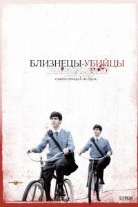 Близнецы-убийцы / Seconds Apart (2010)