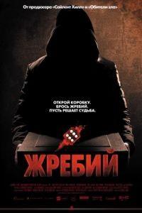 Жребий / Die (2009)