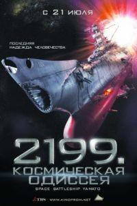 2199: Космическая одиссея / Space Battleship Yamato (2010)