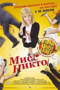 Мисс Никто / Miss Nobody (2010)