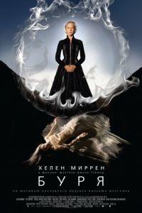 Буря / The Tempest (2010)
