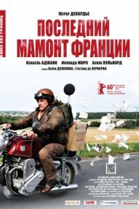 Последний Мамонт Франции / Mammuth (2010)