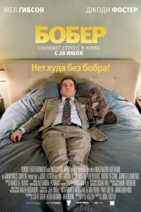 Бобер / The Beaver (2010)