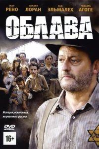Облава / La rafle (2010)