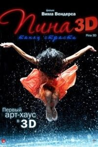 Пина: Танец страсти в 3D / Pina (2011)