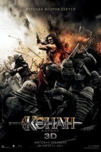 Конан-варвар / Conan the Barbarian (2011)