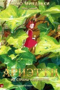Ариэтти из страны лилипутов / Kari-gurashi no Arietti (2010)