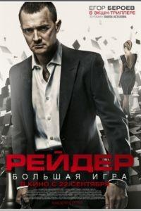 Рейдер (2011)