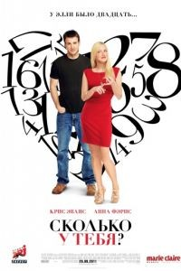 Сколько у тебя? / What's Your Number? (2011)