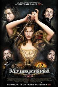 Мушкетёры / The Three Musketeers (2011)