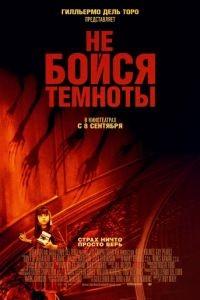 Не бойся темноты / Don't Be Afraid of the Dark (2010)