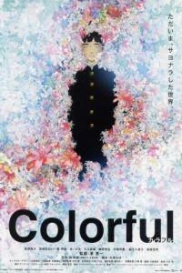 Многоцветье / Karafuru (2010)