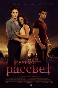 Сумерки. Сага. Рассвет: Часть 1 / The Twilight Saga: Breaking Dawn - Part 1 (2011)